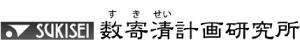 数寄清計画研究所株式会社